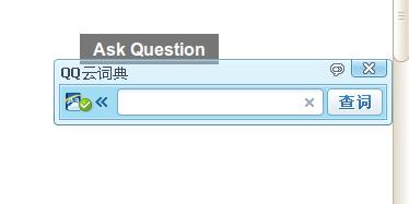 QQ云词典输入框